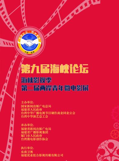 2017海峽影視季——兩岸青年微電影展